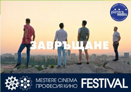 """""""The Reunion"""" per il Mestiere Cinema Festival"""