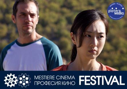 """""""Una foto con Yuki"""" per Mestiere Cinema Festival"""